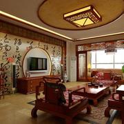 中式家装电视背景墙