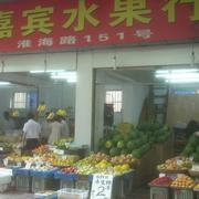 简约精品水果店设计