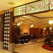 新中式古典展厅
