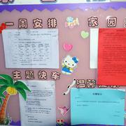 幼儿园教室公告栏展示