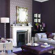 紫色调客厅装修图片