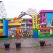 色调鲜艳幼儿园墙体画