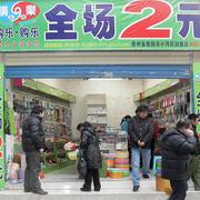 简朴型2元超市装修