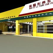 淡黄色汽车美容店设计
