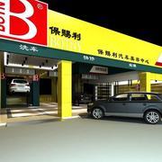 汽车美容店外观设计
