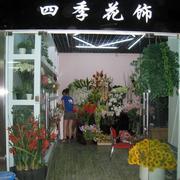 四季花店设计