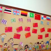爱国型幼儿园主题墙