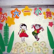 幼儿园六一儿童节教室墙壁装饰