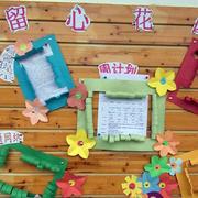 幼儿园教室心灵的声音墙饰装饰