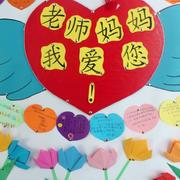 幼儿园简约风格节日墙饰装饰