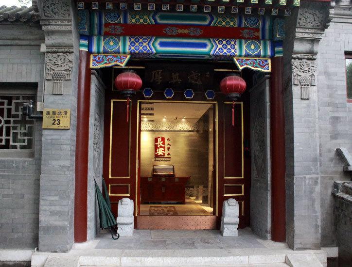180平米奢华王府风范的北京四合院装修效果图