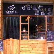 小型原木浅色奶茶店装饰