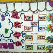 幼儿园节日墙饰设计