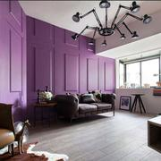 公寓紫色背景墙装饰