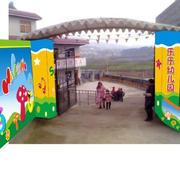 幼儿园大门背景墙装饰