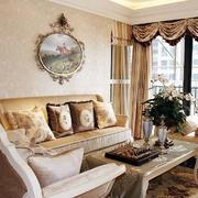 新房客厅欧式沙发设计
