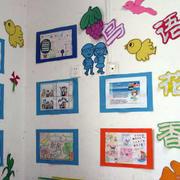 班级创意墙设计