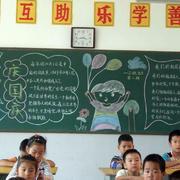 班级黑板设计