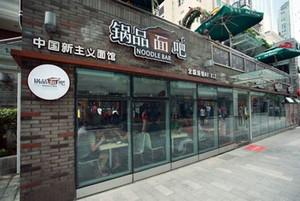 中式面馆设计