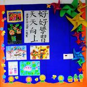 班级创意光荣榜设计