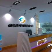 简约清新logo背景墙
