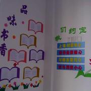 教室图书角设计
