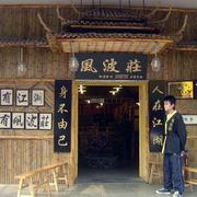 120平米饭馆中式门饰装修