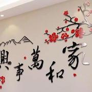 中式简约墙贴装饰