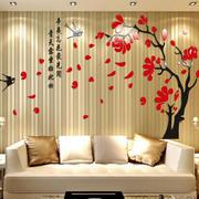 沙发墙贴装饰