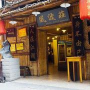 120平米饭馆门饰装修