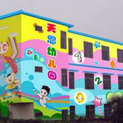 幼儿园壁画装修效果图