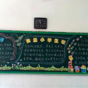 小学黑板报设计