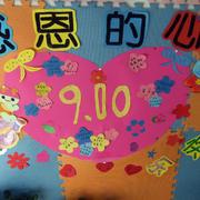 感恩主题背景墙设计