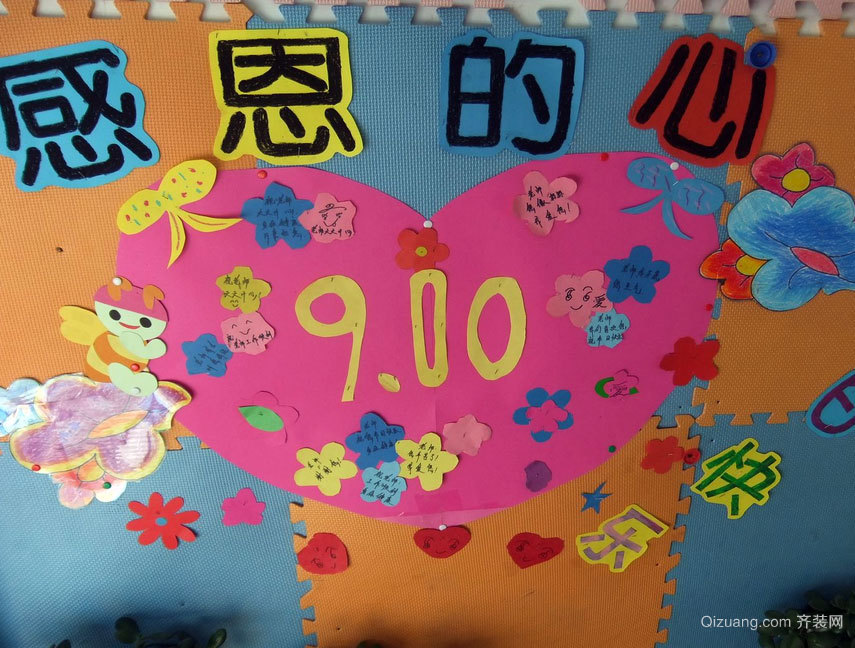 幼儿园教师节活动设计意图