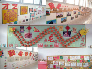 美好的儿童乐园 幼儿园主题墙饰设计效果图
