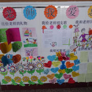 教师节主题背景墙设计