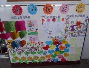 欢快的幼儿园教师节主题墙饰设计效果图素材大全
