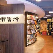 艺术范书店书架