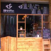 现代复古风格小奶茶店