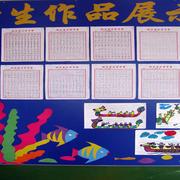 小学班级学生作品展示