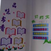 小学班级背景墙设计
