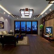 中式客厅装修吊顶图