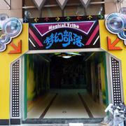 90后儿童餐厅门饰装饰