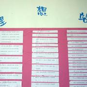 教室理想站贴纸