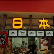 简约日式店铺设计