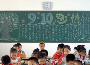 教室简约黑板报