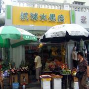 小区水果店设计