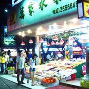 街头水果店装饰