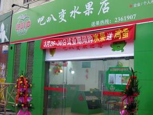绿色系现代简约风格水果店门饰装饰图
