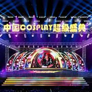 大型cosplay盛典舞台灯光设计效果图